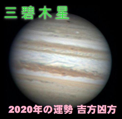 木星 年 三碧 2020